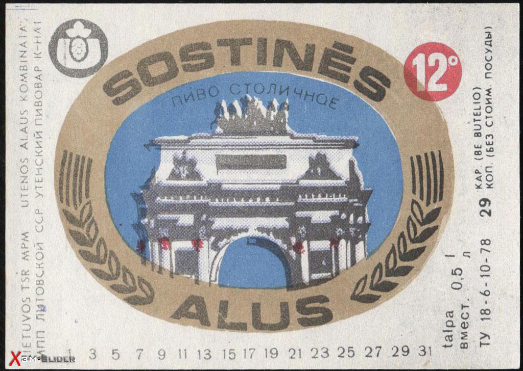 Sostines Alus - Пиво Столичное - Утенский пивовар