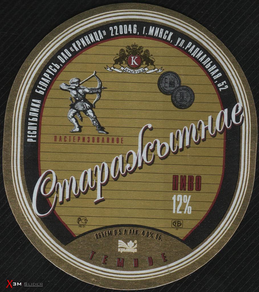 Старажитнае пастеризованное пиво - Темное - Криница