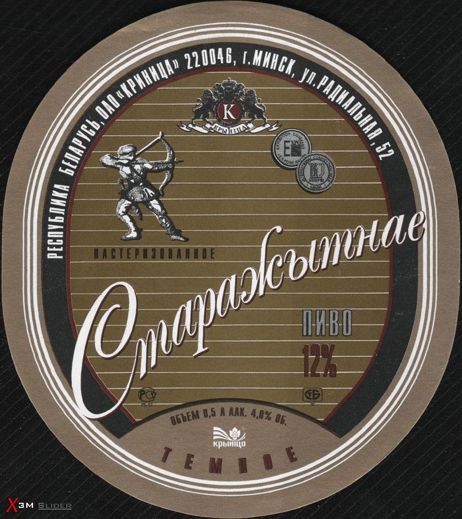 Старажытнае - Темное пастеризованное пиво - ОАО Криніца (бумага)