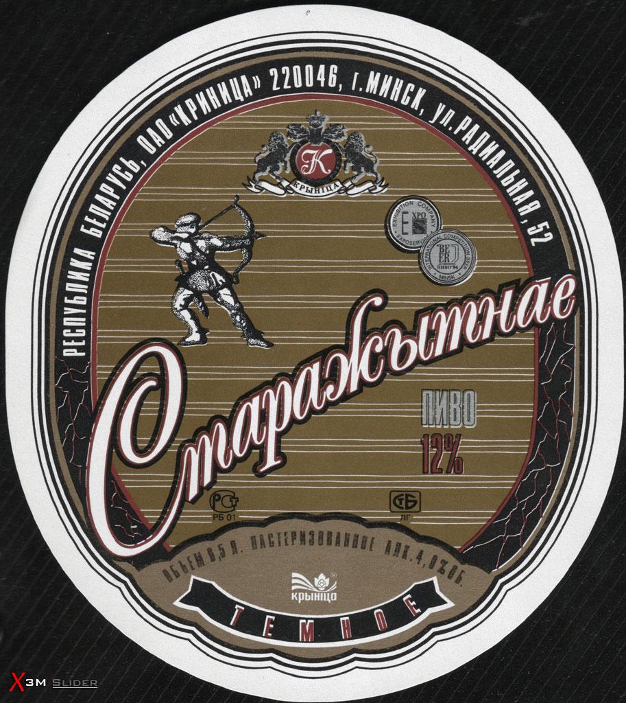 Старажытнае - Темное пиво - ОАО Криница