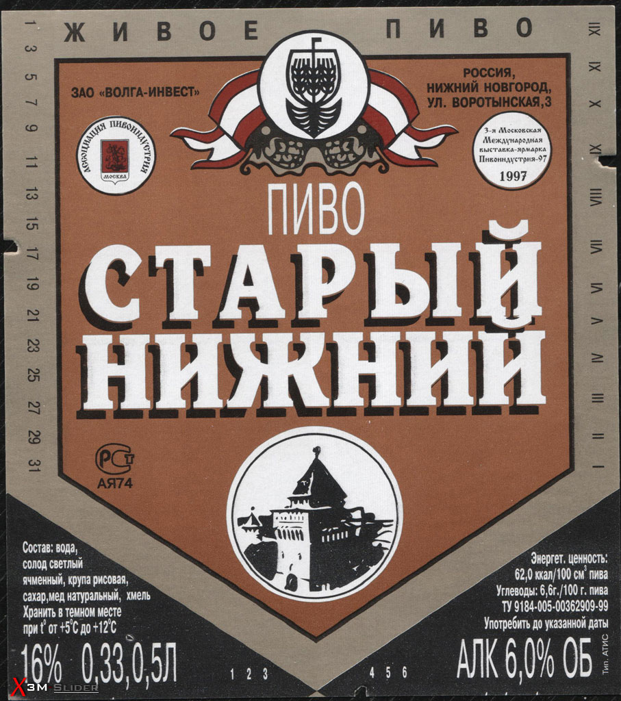 Старый Нижний - Живое пиво - ЗАО Волга-Инвест