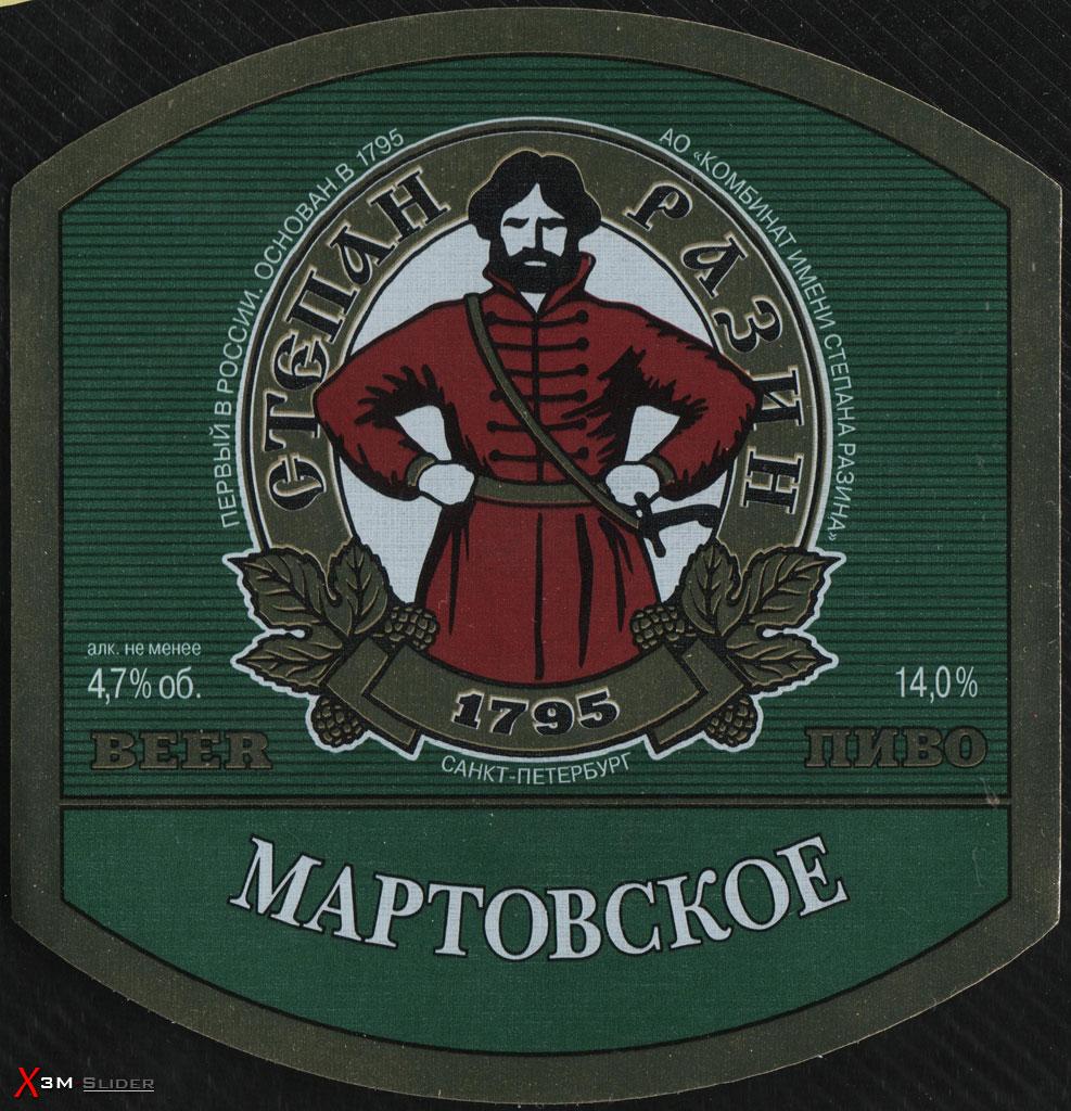 Степан Разин - Мартовское - АО комбинат имени Степана Разина - Санкт-Петербург