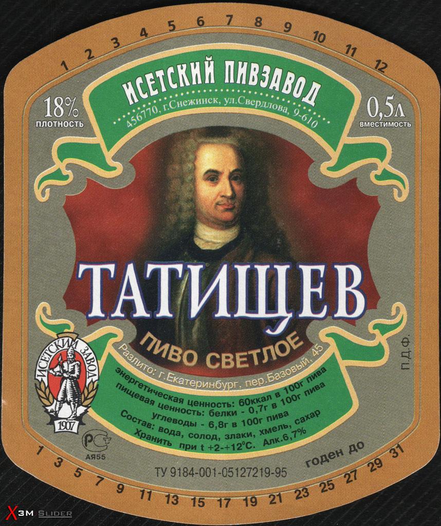 Татищев - Пиво светлое - Исетский ПЗ