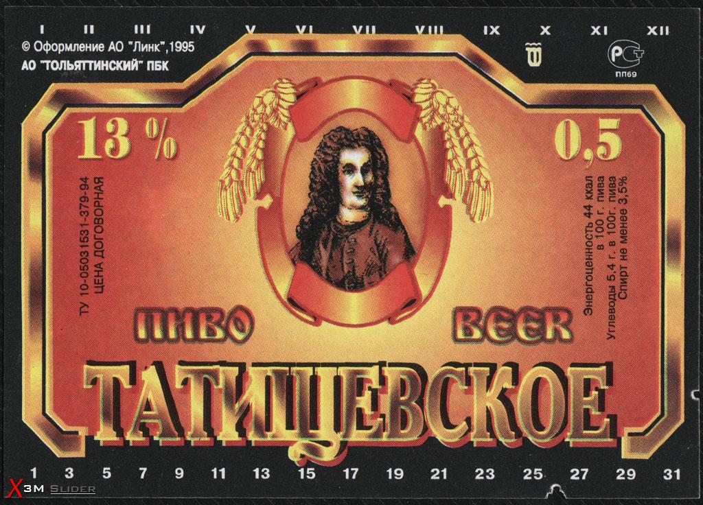 Татищевское пиво - АО Тальяттинский ПБК