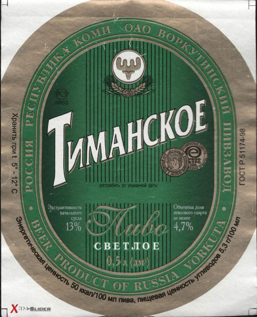 Тиманское - Светлое пиво - ОАО Воркутинский ПЗ