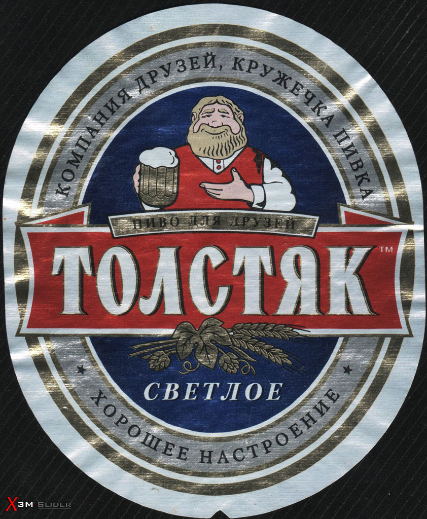 Толстяк - Светлое