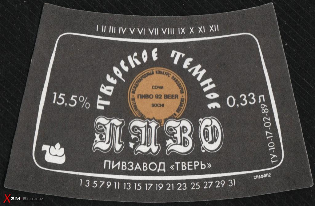 Тверское темное пиво - Пивзавод Тверь
