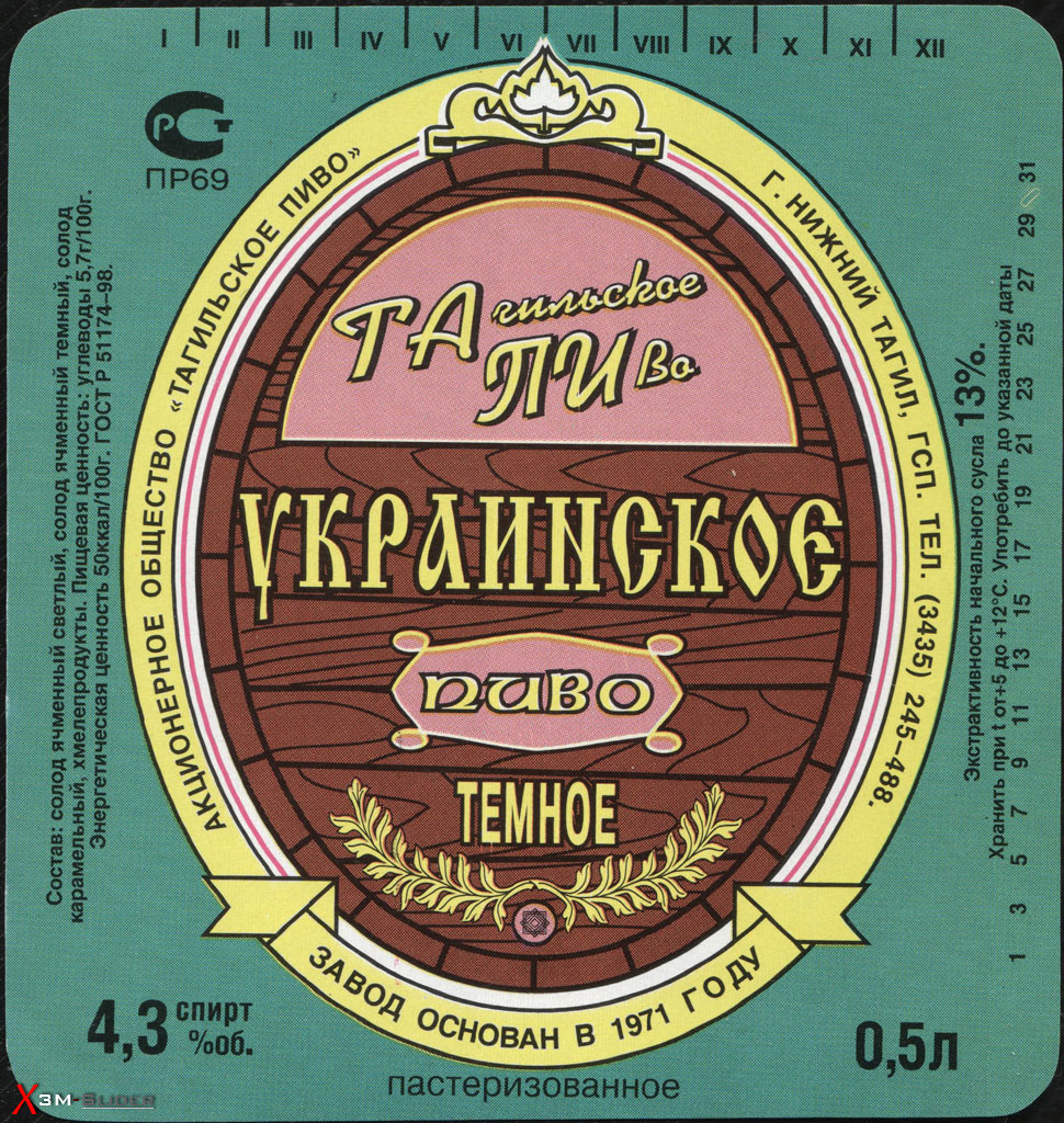 Украинское - Пиво темное - Тагильское пиво