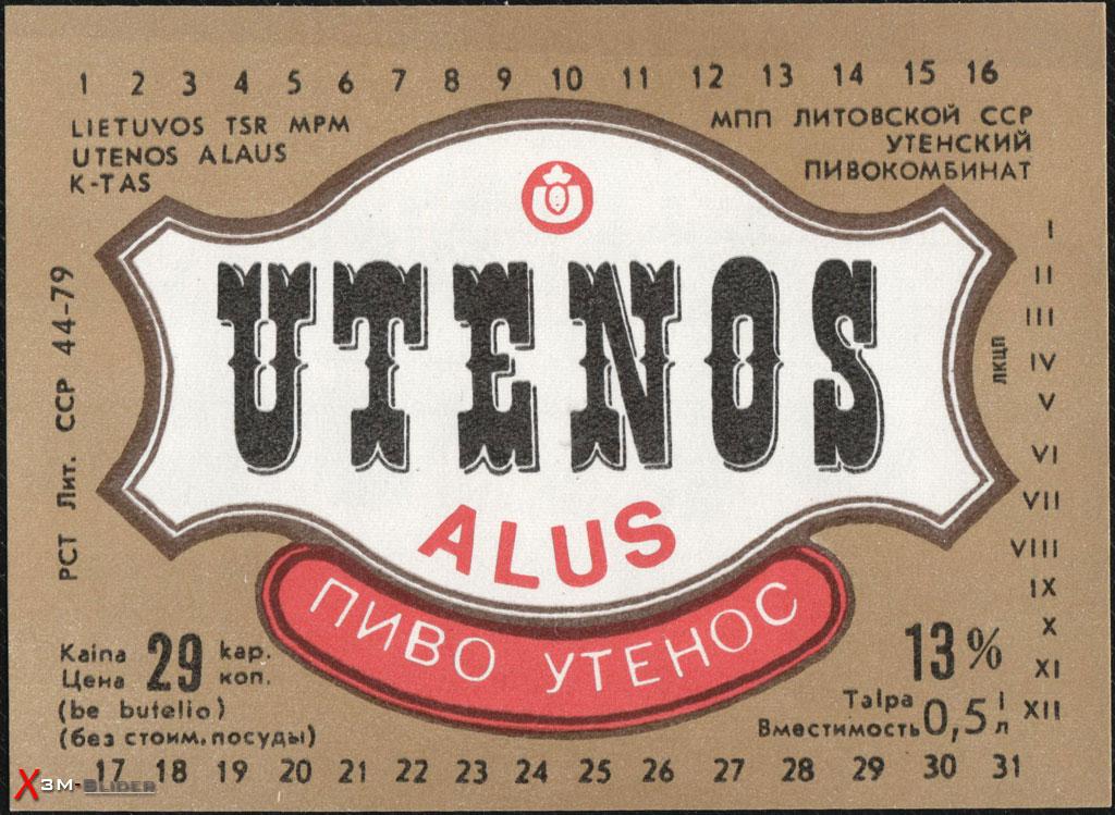 Utenos Alus - Пиво Утенос - Утенский Пивокомбинат