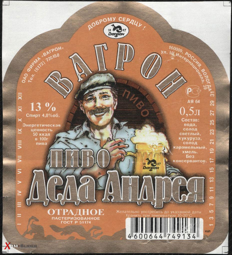 Вагрон - Пиво Деда Андрея - Отрадное пастеризованное - ОАО Фирма Вагрон