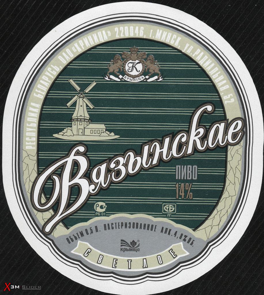 Вязынскае - Светлое пиво - ОАО Криница