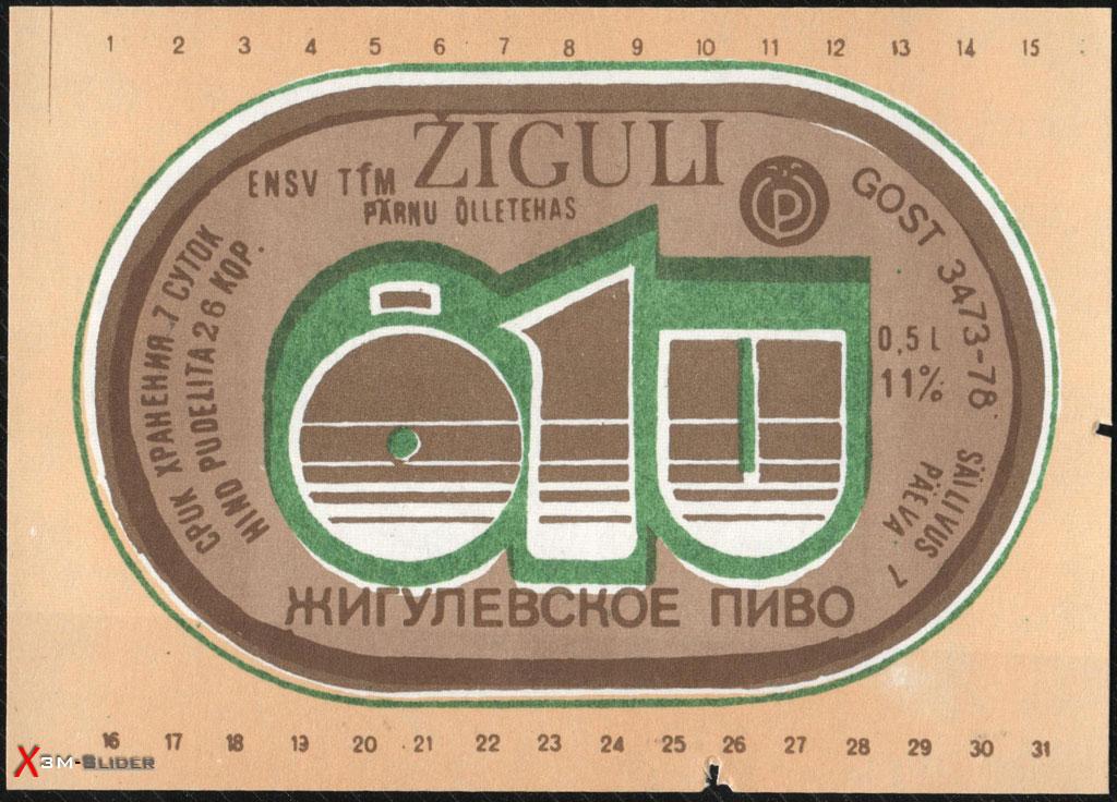 Ziguli Olu - Жигулевское пиво