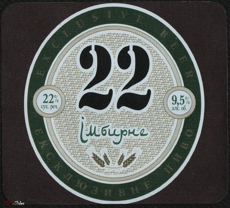 22 - Імбирне - ВАТ Ніжинський пивзавод - Ексклюзивне пиво