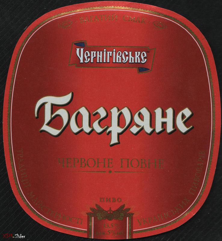 Чернігівське - Багряне - Червоне повне пиво