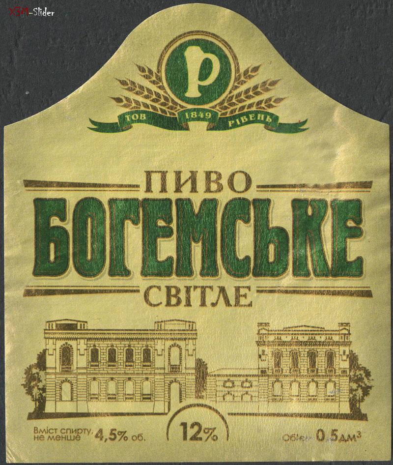 Богемське - Пиво Світле - ТОВ Рівень