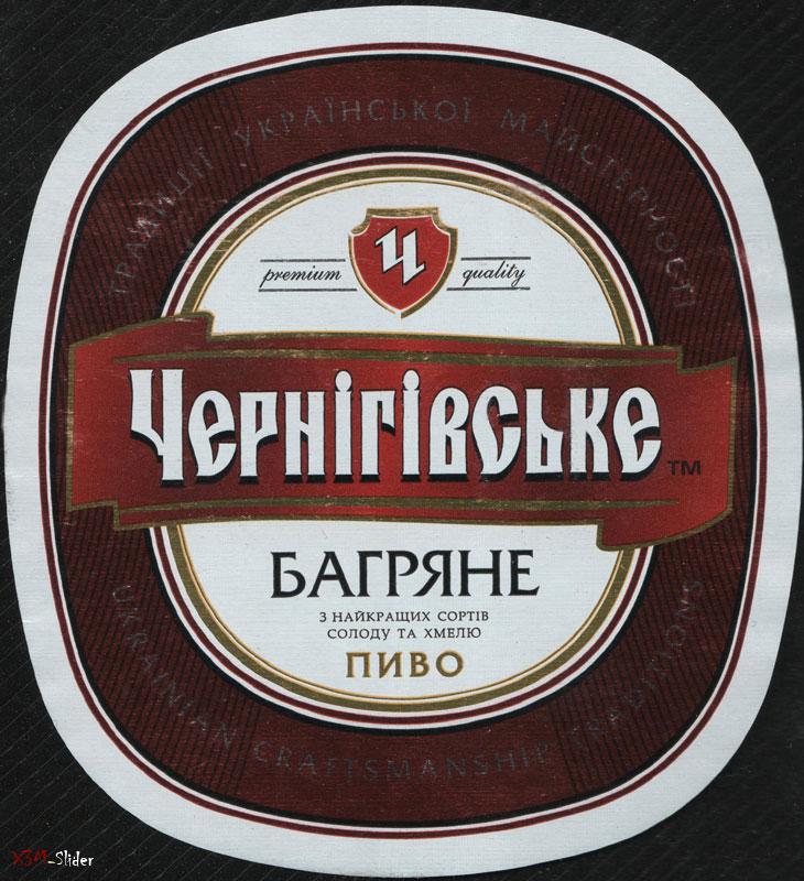 Чернігівське - Багряне пиво