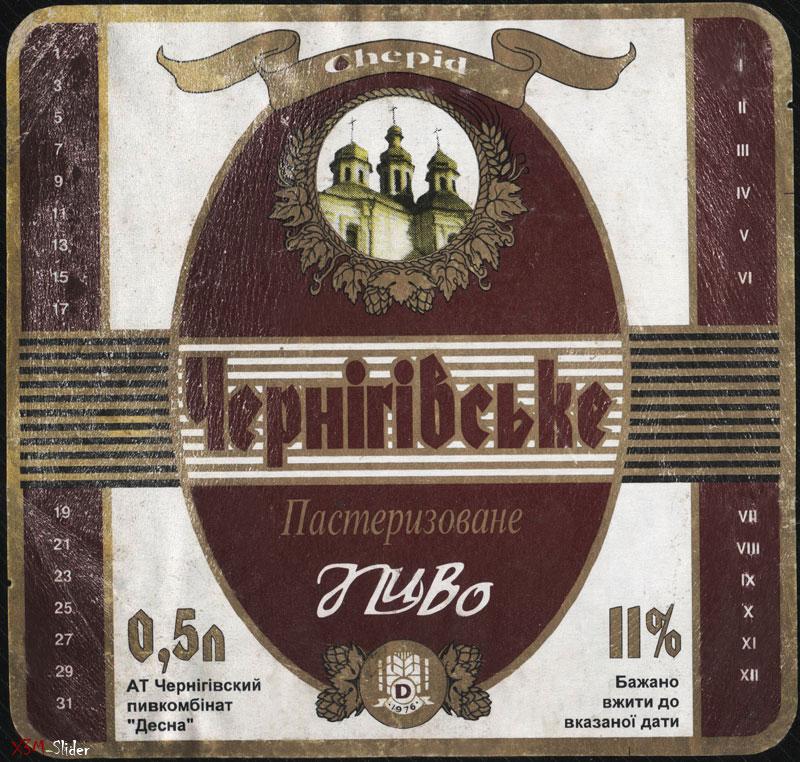 Чернігівське - Пастеризоване пиво - Chepid - АТ Чернігівський пивокомбінат Десна