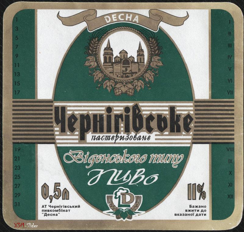 Чернігівське - Пастеризоване - Пиво Віденського типу - Десна