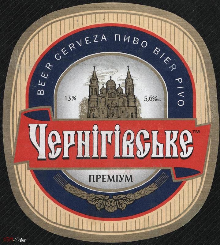Чернігівське - Преміум (2001 год)