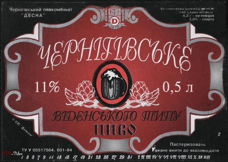 Чернигівське - Пиво Віденського типу - Чернігівський пивокомбінат Десна