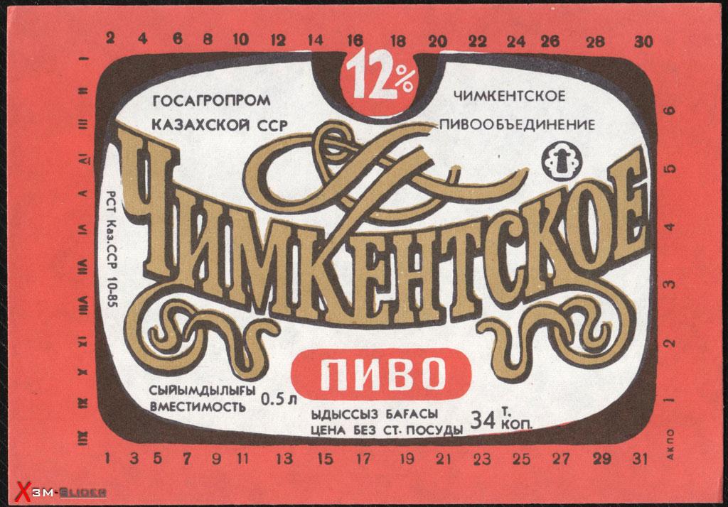 Чимкентское пиво - Чимкентское пивообъединение