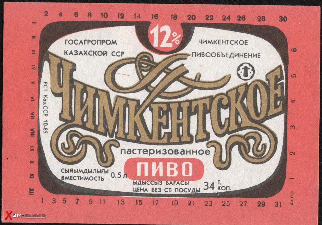 Чимкентское пастеризованное пиво - Чимкентское Пивообьединение