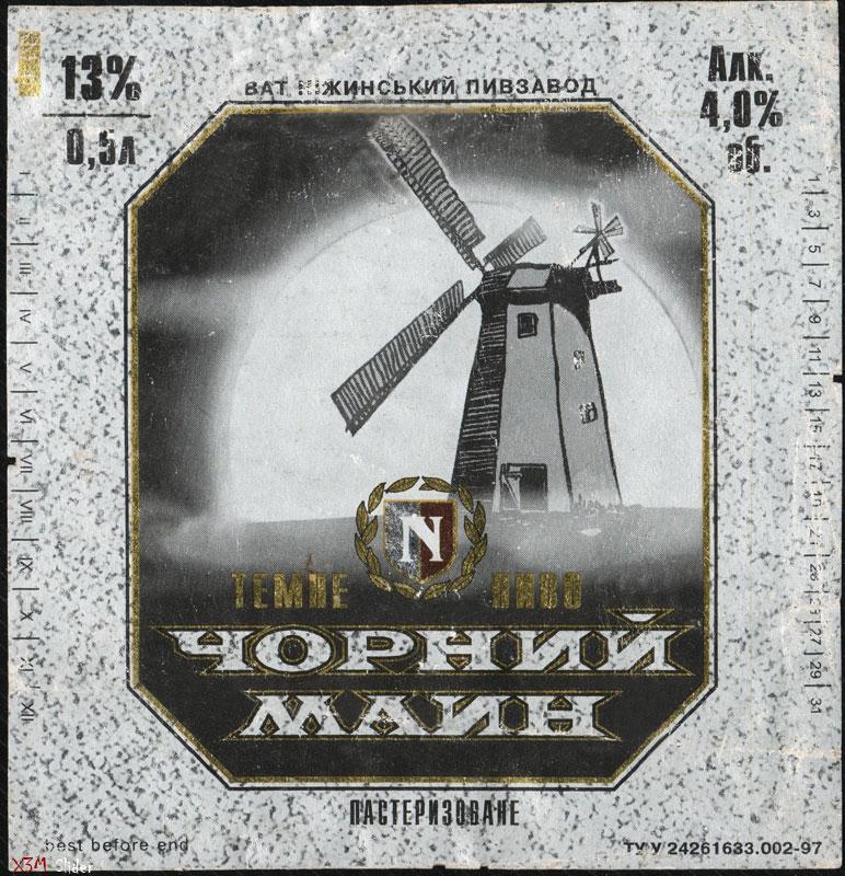 Чорний Млин - Темне пиво - ВАТ Ніжинський пивзавод