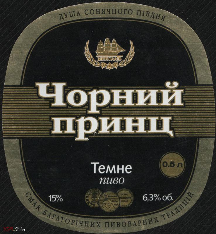 Чорний принц - Темне пиво - Миколаїв
