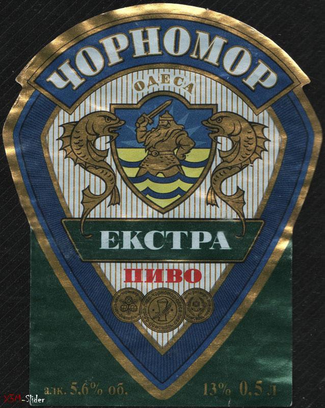 Чорномор - Екстра пиво - Одеса