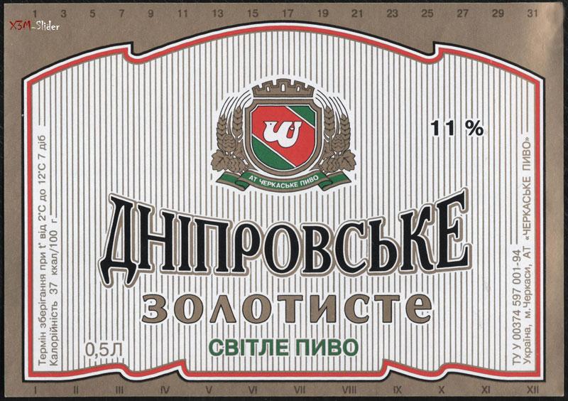 Дніпровське Золотисте - Світле пиво - АТ Черкаське пиво