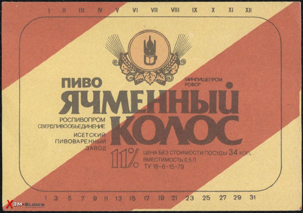 Ячменный колос - Исетский пивоваренный завод - Минпищепром РСФСР