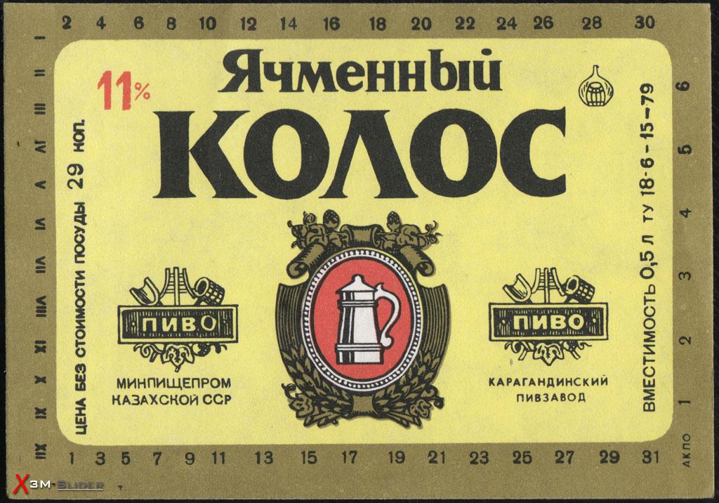 Ячменный Колос - Карагандинский Пивзавод