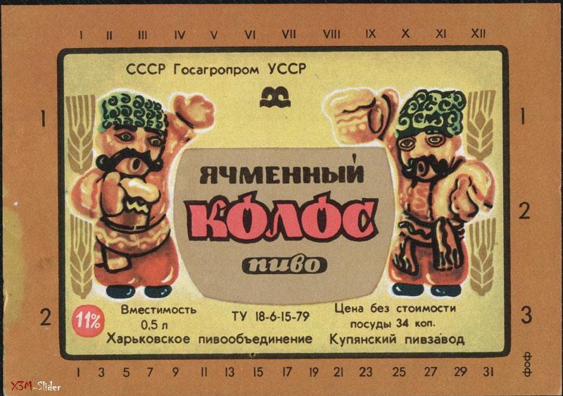 Ячменный Колос пиво 11% - СССР Госагропром УССР