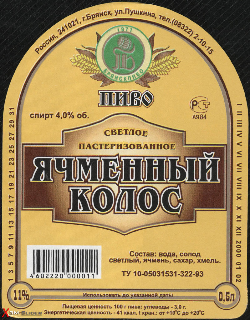Ячменный Колос - Светлое пастеризованное пиво - Брянскпиво