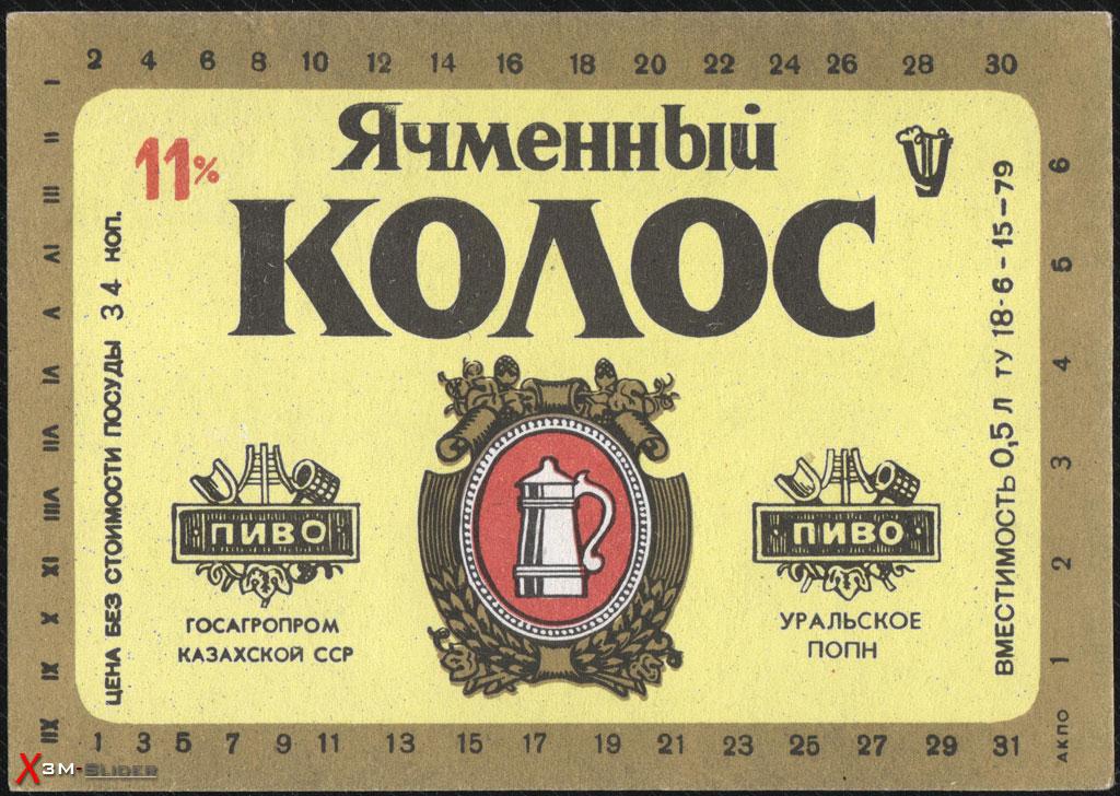 Ячменный Колос - Уральское ПОПН - Госагропром Казахской ССР