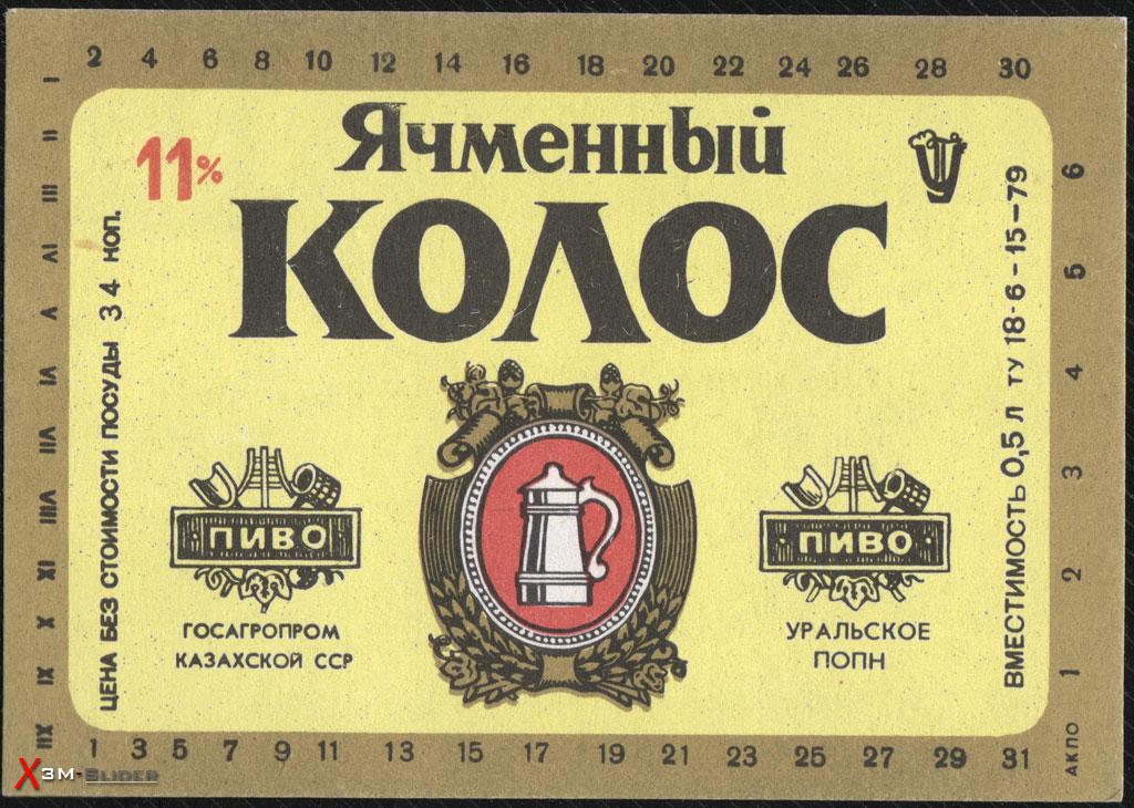 Ячменный Колос - Уральское ПОПН