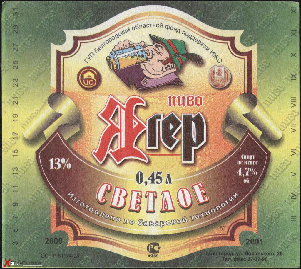 Ягер - Светлое пиво - г. Белгород
