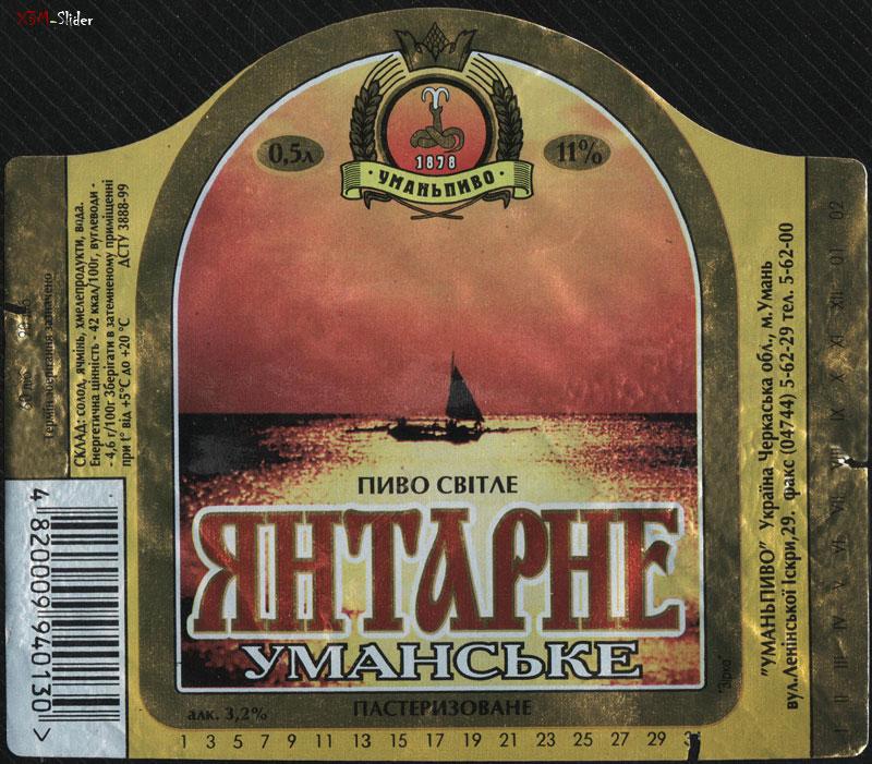 Янтарне Уманське - Пиво світле - Пастеризоване - Уманьпиво
