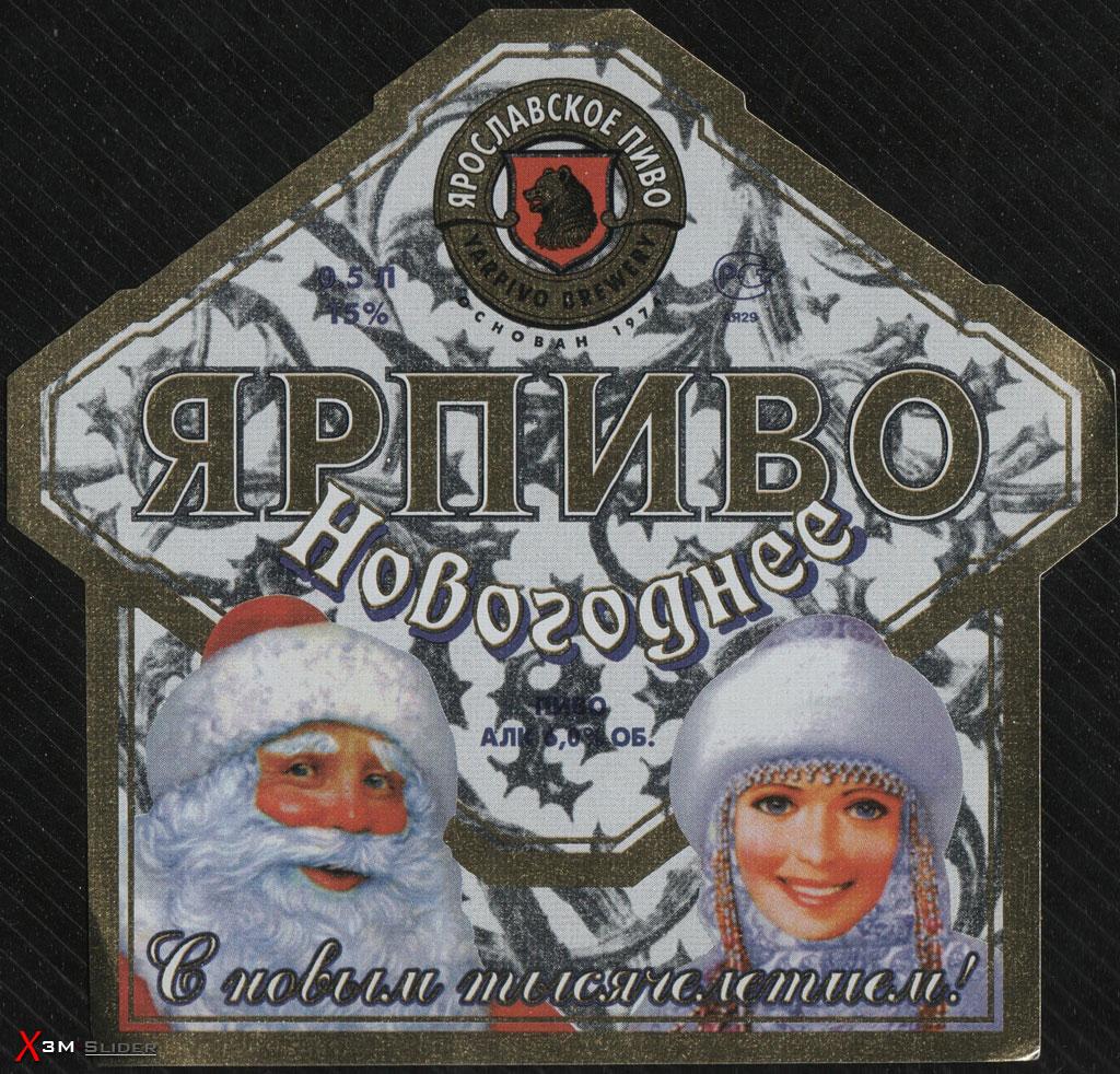 Ярпиво - Новогоднее - С новы тясячелетием! - Ярославское пиво