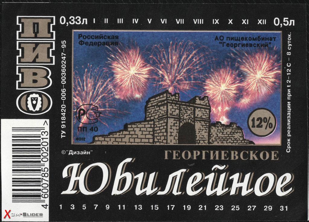 Юбилейное Георгиевское пиво - АО пищекомбинат Георгиевский
