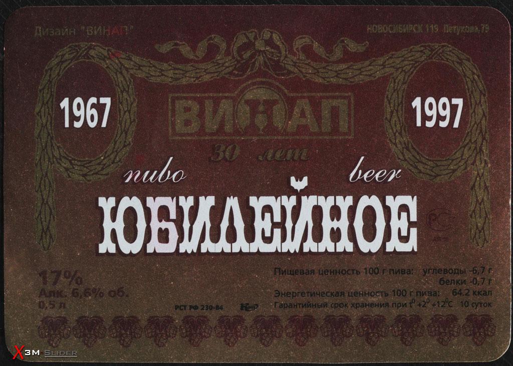 Юбилейное пиво - 30 лет - Винап - Новосибирск