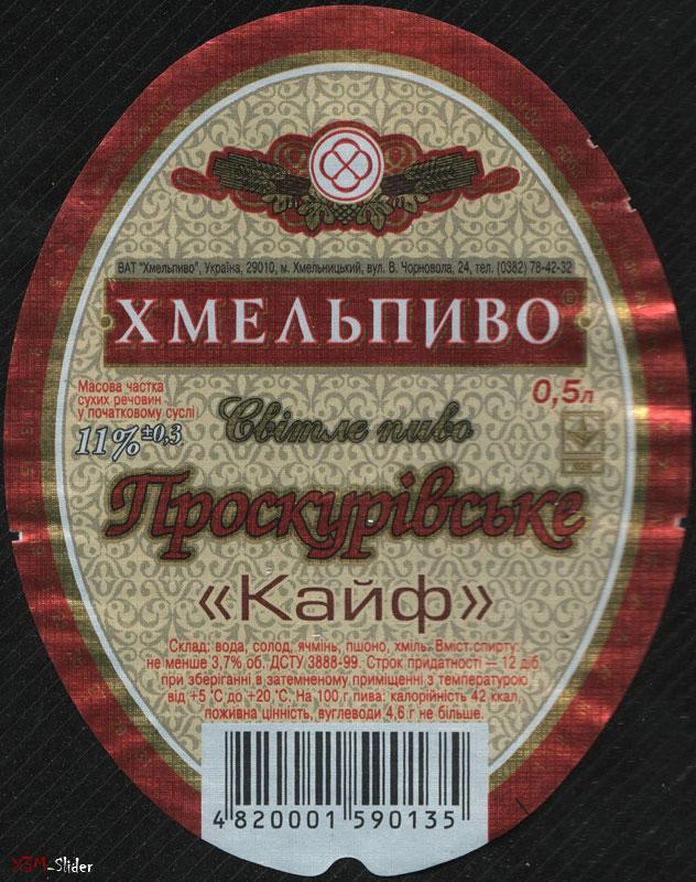 Хмельпиво - Проскурывське