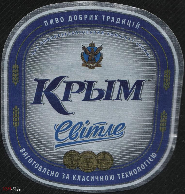 Крым - Світле (Старая этикетка)