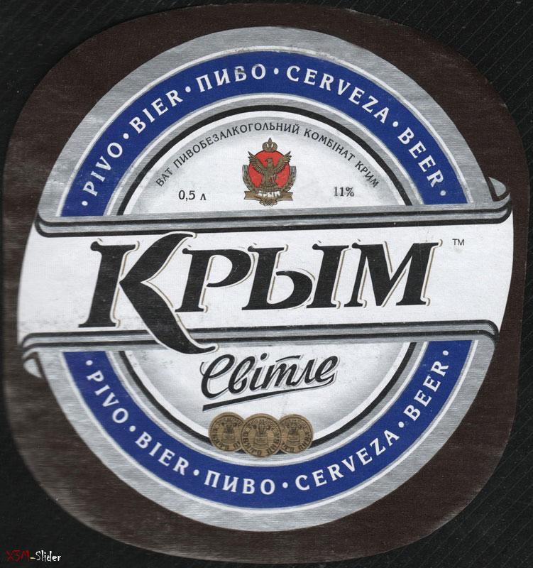 Крым - Світле - ВАТ Пивобезалкогольний Комбинат Крим