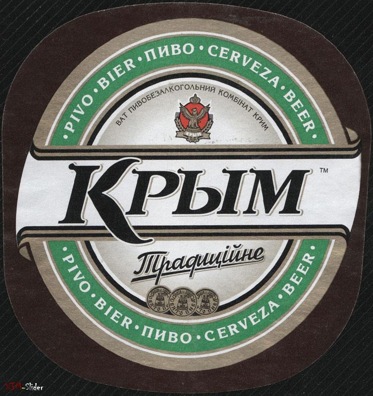 Крым - Традиційне - ВАТ Пивобезалкогольний Комбінат Крим