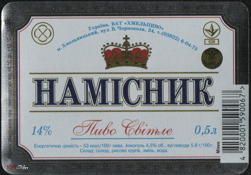 Намісник - Пиво Світле - ВАТ Хмельпиво