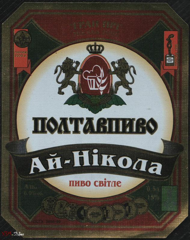 Полтавпиво - Ай-Нікола - Пиво світле
