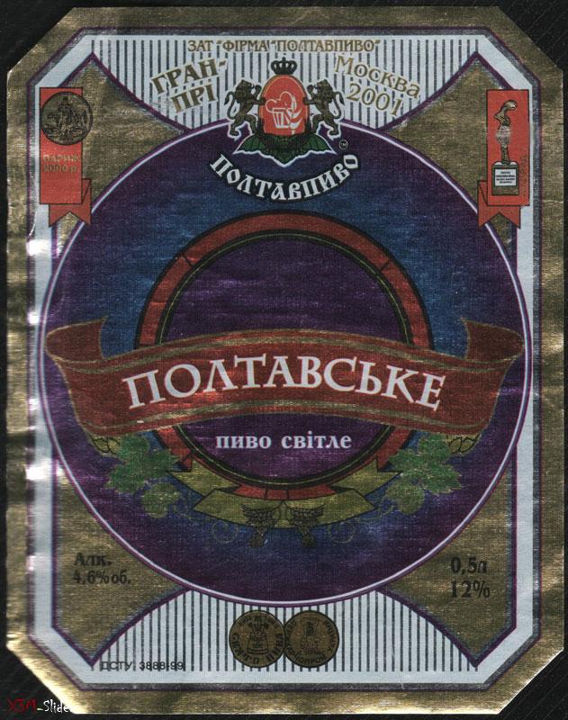 Полтавське - Пиво світле - ЗАТ Фірма