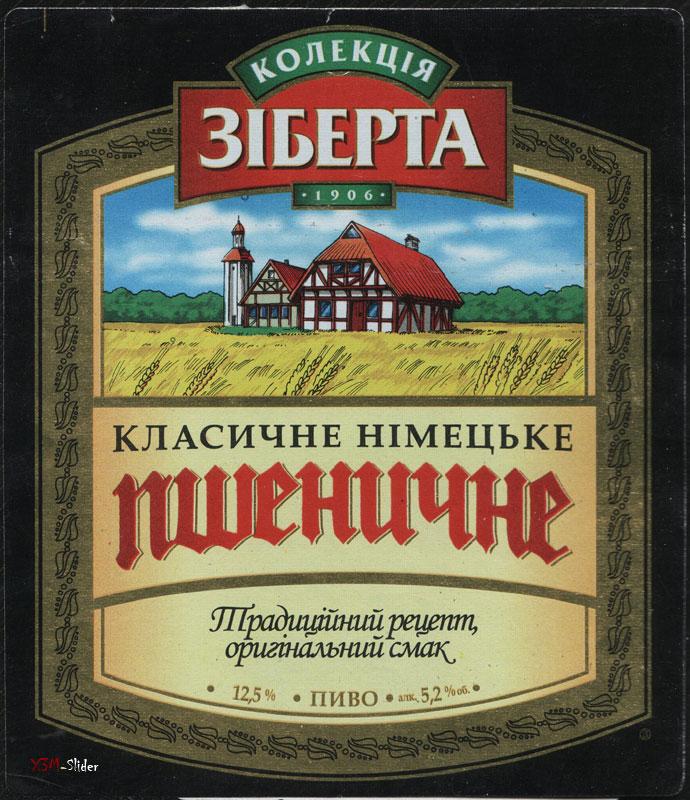Класичне Німецьке Пшеничне - Колекція Зіберта