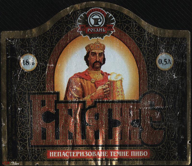 Рогань - Княже - Непастеризоване темне пиво
